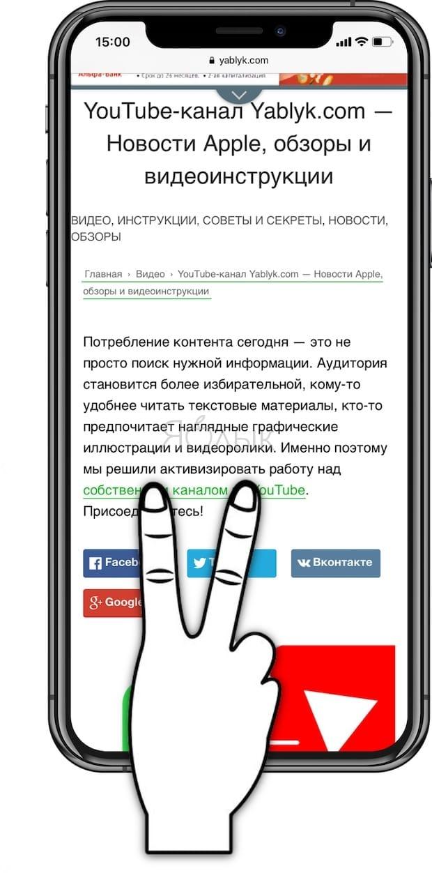 Как открывать ссылки в Safari на iPhone (в фоне) не покидая открытой страницы