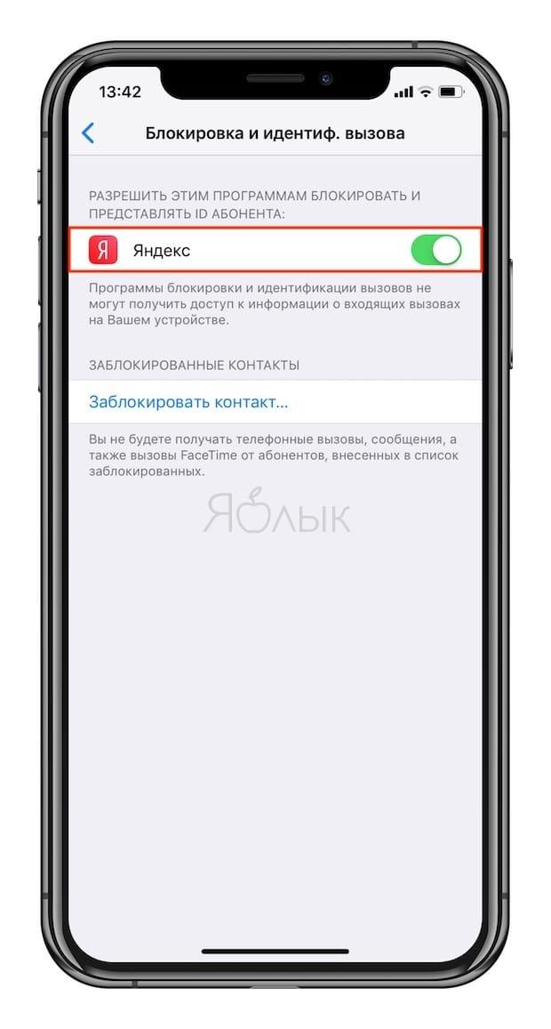определитель неизвестных номеров на iPhone