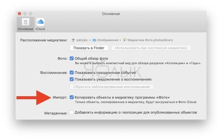 Где хранятся фото и видео, импортированные в программу Фото на Mac