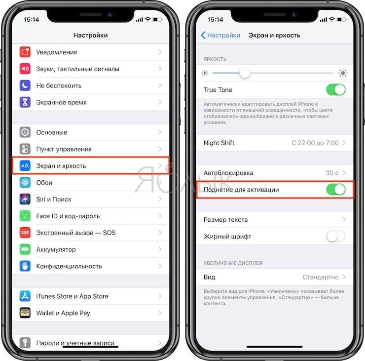 Raise to wake или как автоматически включать экран iPhone, когда берешь его в руки