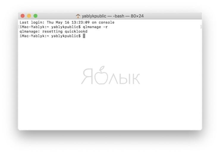 Как удалять плагины для QuickLook