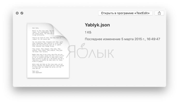 Как научить быстрый просмотр Quick Look и Finder на Mac понимать avi, mkv, flv, json и другие типы файлов