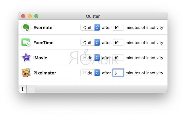 Quitter, или как автоматически закрывать неиспользуемые приложения на Mac (macOS)