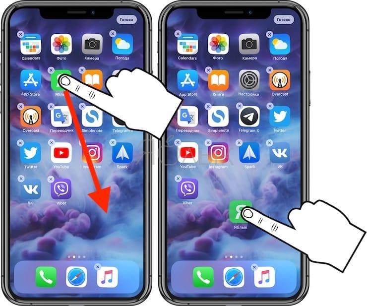 Перемещение сразу нескольких приложений на домашнем экране за один раз