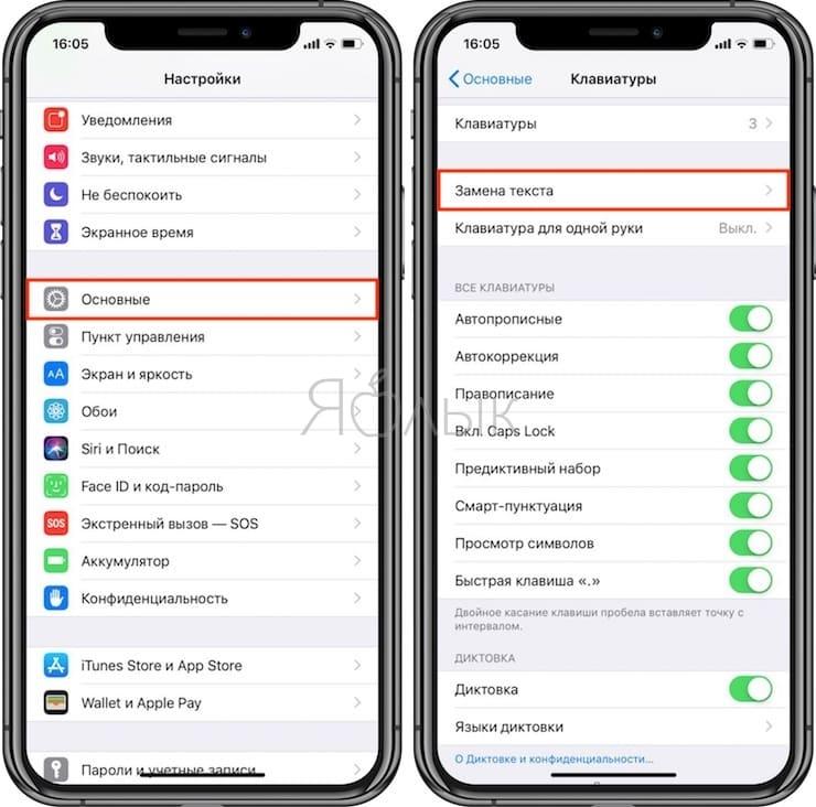 Набор больших объемов текста на iPhone за секунды при помощи «Замены текста»