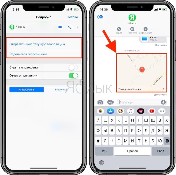 Поделиться местоположением с друзьями в iMessage