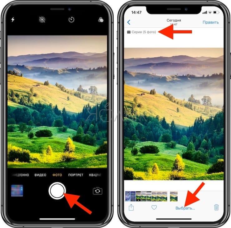 Серийная фотосъемка на iPhone