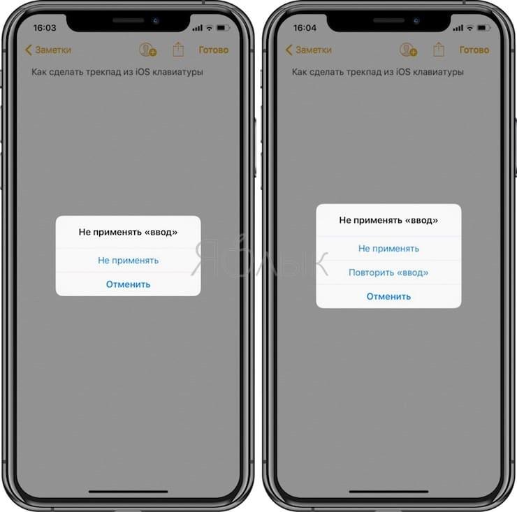 Потрясите iPhone для отмены изменений