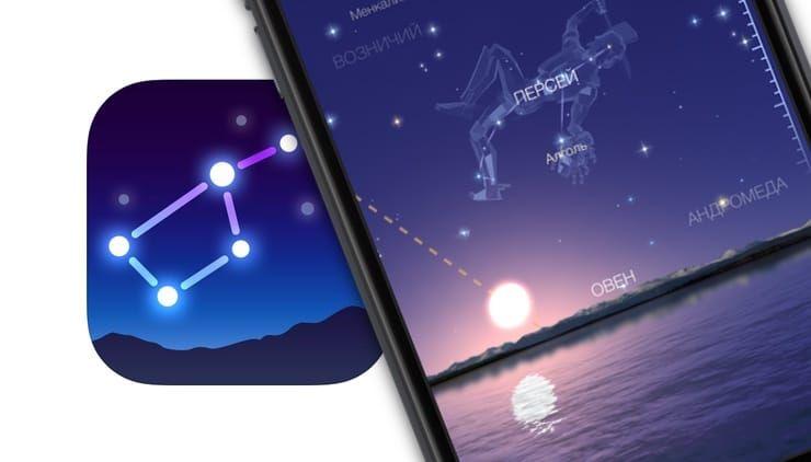 Star Walk 2 – «живое» космическое небо на iPhone и iPad (планеты и созвездия) в реальном времени