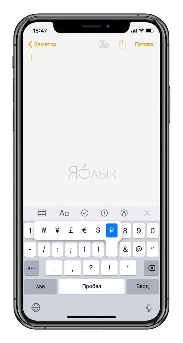 Вставка специальных символов на iPhone