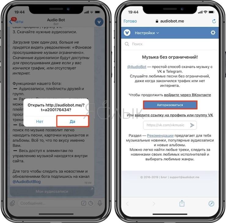 Как скачать музыку из ВК (сайта Вконтакте) на iPhone при помощи бота для Telegram