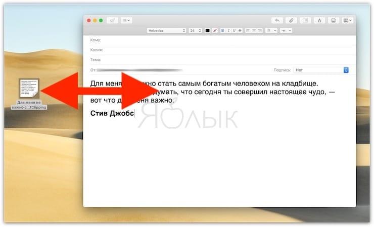 Text Clippings для электронной почты и сообщений
