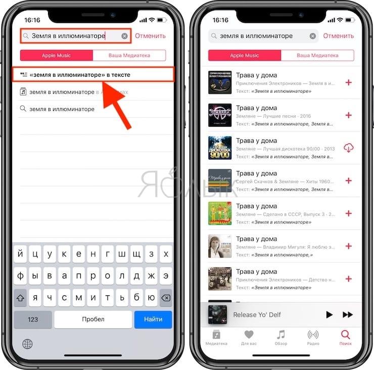 Поиск по текстам песен в Apple Music