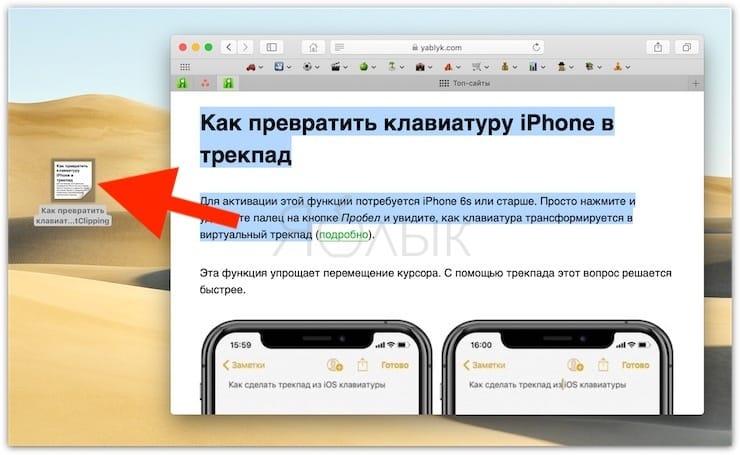 Функция Text Clippings на Mac