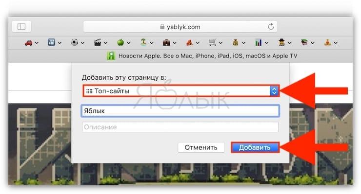 Как добавлять сайты на страницу Top Sites (часто посещаемых сайтов) в Safari