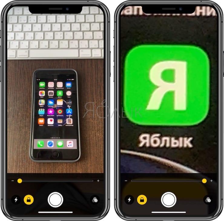 Режим лупы на iPhone