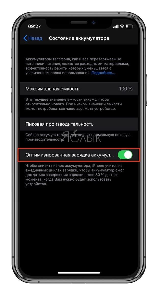 Как включить оптимизированную зарядку аккумулятора на iPhone или iPad