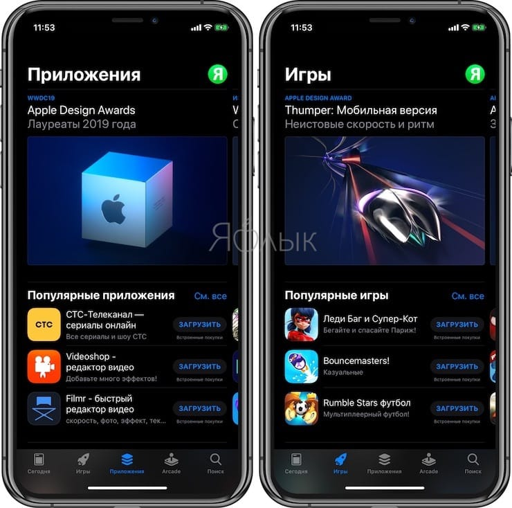Темная тема в App Store на iPhone