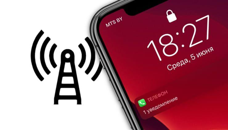 Как в iOS 13 на iPhone включить экономию мобильного трафика