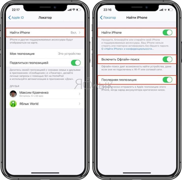 Как включить Найти iPhone в iOS