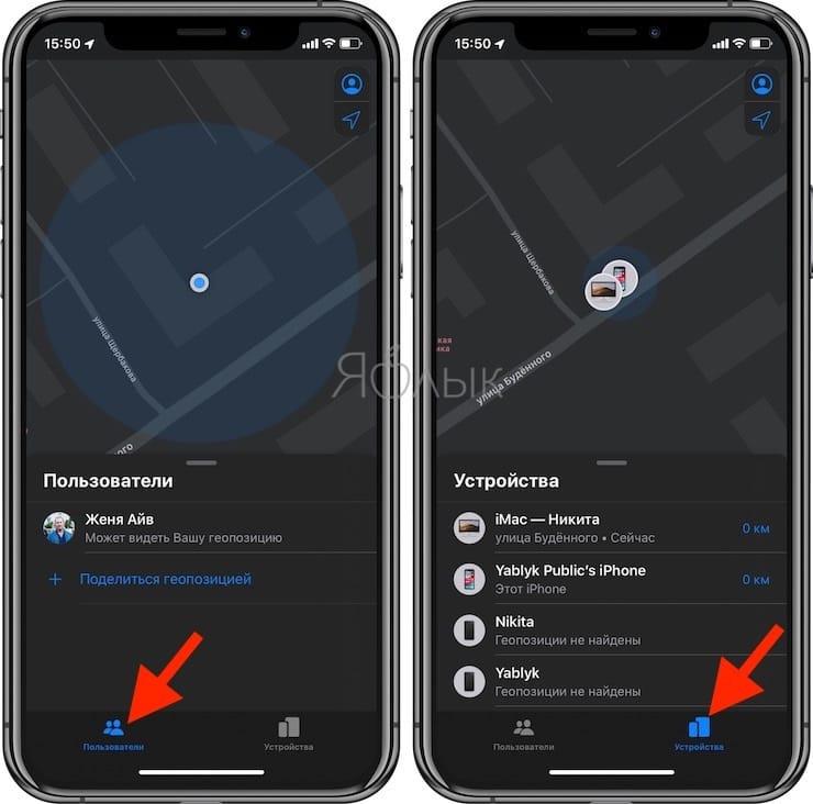 Приложение Локатор в iOS 13 – замена Найти iPhone и Найти Друзей на iOS и macOS с революционными возможностями