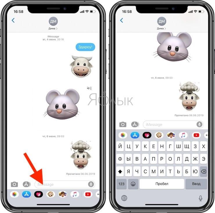 Как написать отправить рукописное сообщение на iPhone