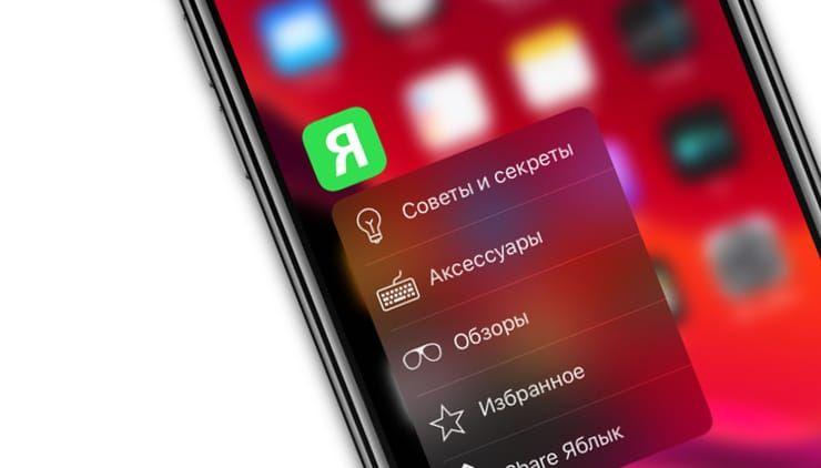 iOS 13 добавляет на iPhone SE и iPhone XR полноценный 3D Touch