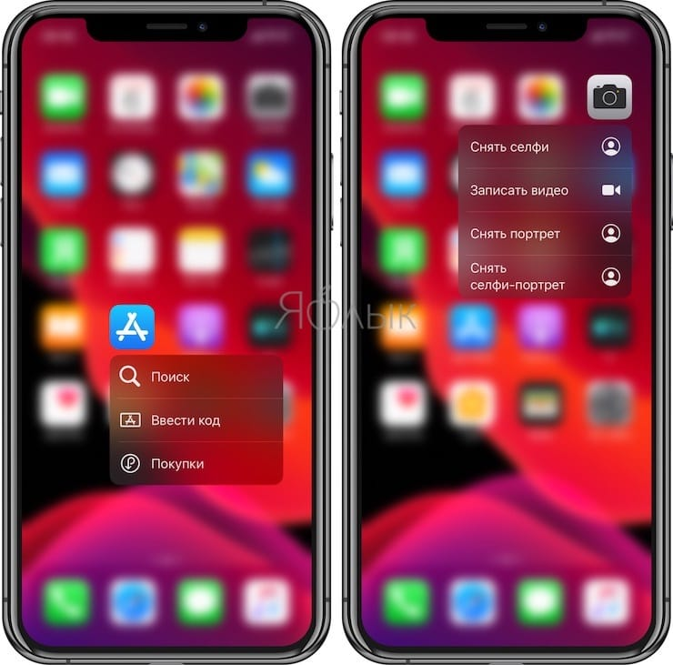 3D Touch на iPhone SE и iPhone XR