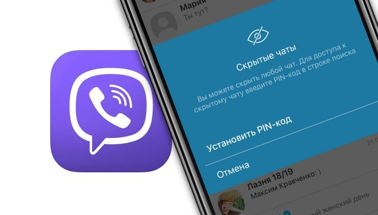 Как скрыть (запаролить) переписку с любым человеком в Viber на iPhone