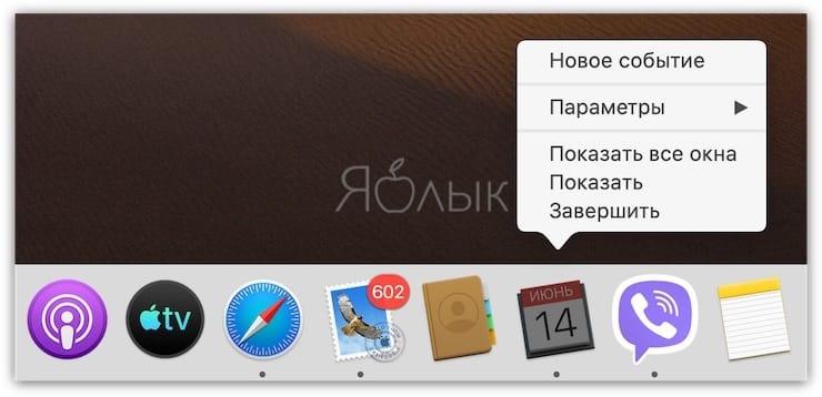 Открытие контекстного меню Dock с помощью клавиатуры