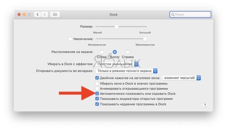 Как автоматически скрывать Dock на Mac