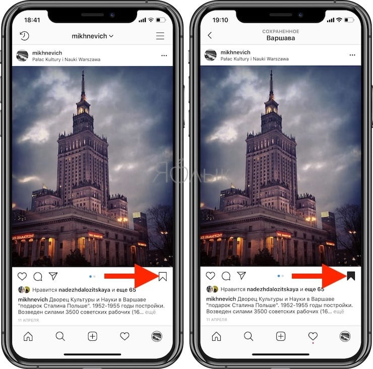 How to save photos or videos to Instagram albums
