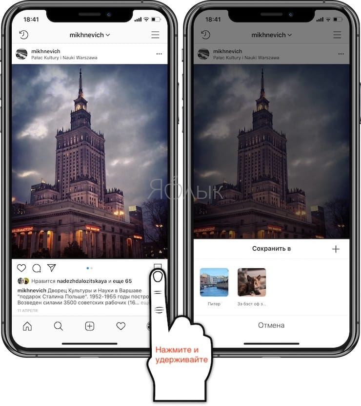 How to create an album while saving a post to Instagram