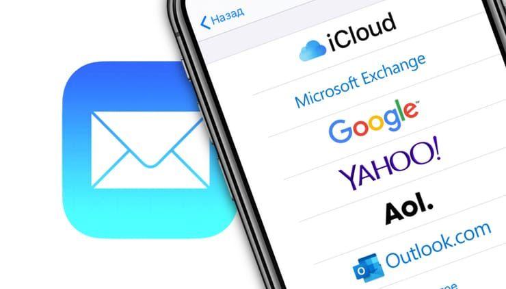 Как настроить (добавить) Яндекс, Gmail и Mail.ru почту на iPhone или iPad