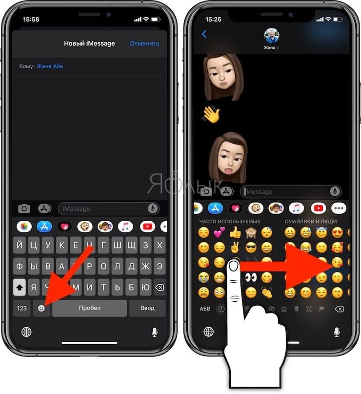 Как пользоваться стикерами Мемоджи на iPhone или iPad