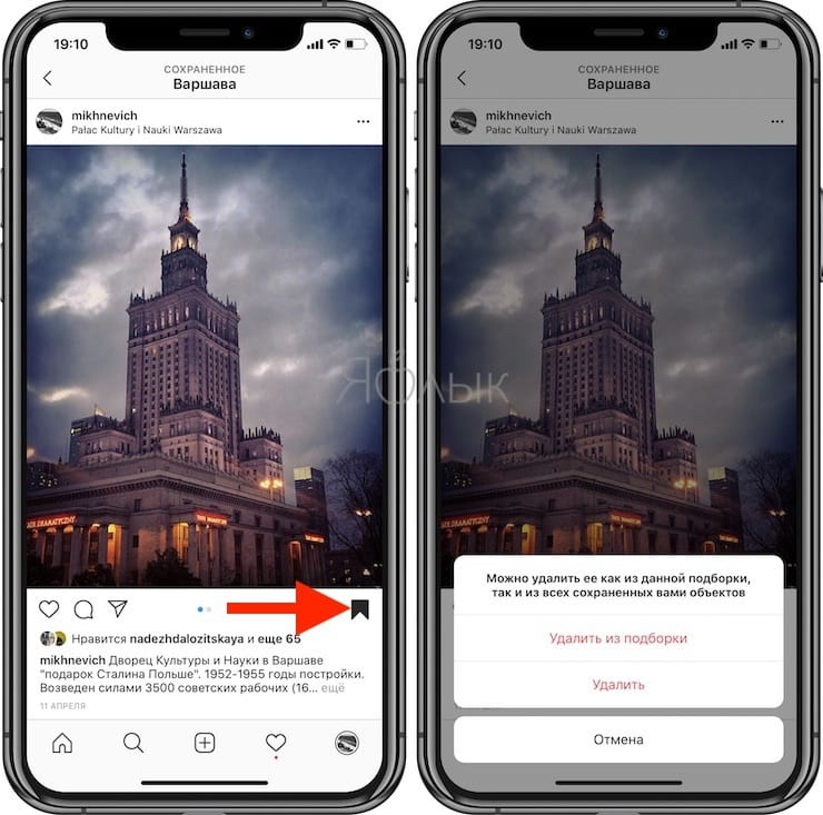How to remove photos or videos from Instagram albums