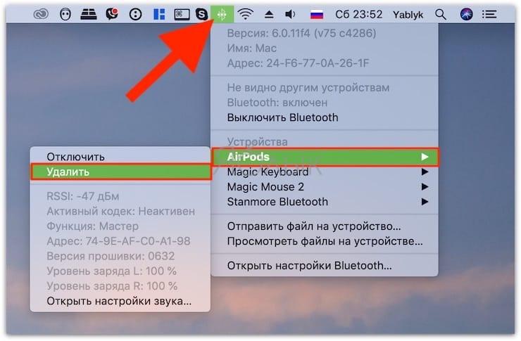 Если ваши AirPods не хотят подключаться к Mac (MacBook, iMac и т.д.)