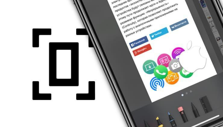 Как сделать длинный скриншот в iOS 13 на iPhone и iPad