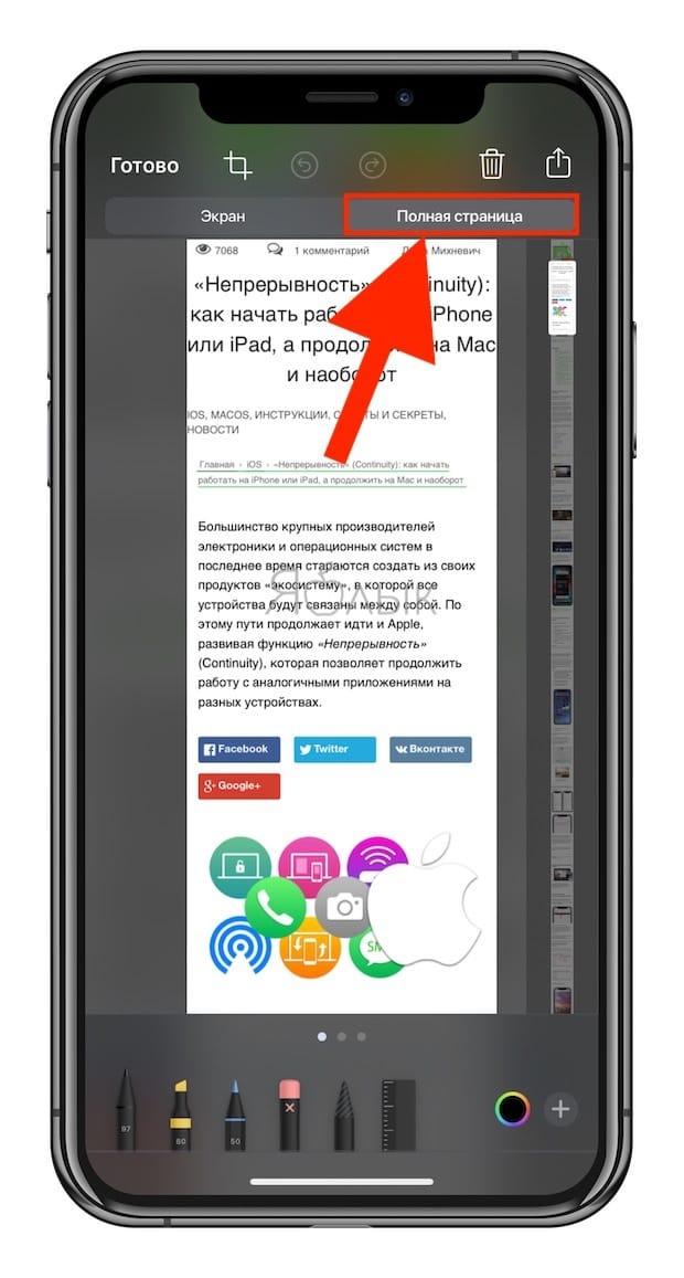 Как сделать полностраничный длинный скриншот на iPhone и iPad