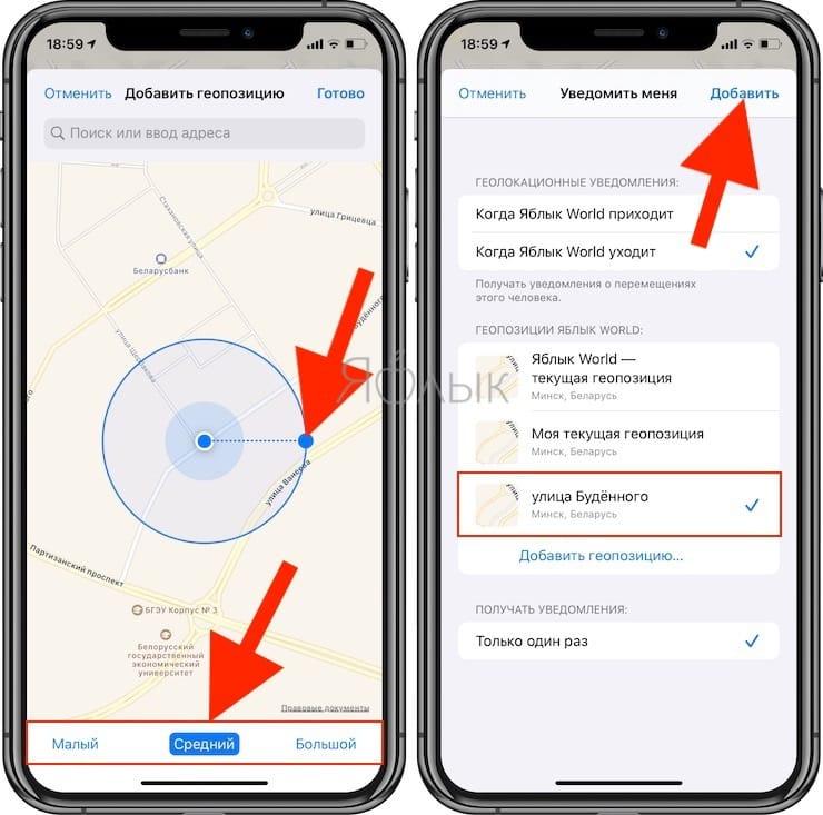 Как смотреть местоположение друзей в приложении Локатор на iPhone или iPad