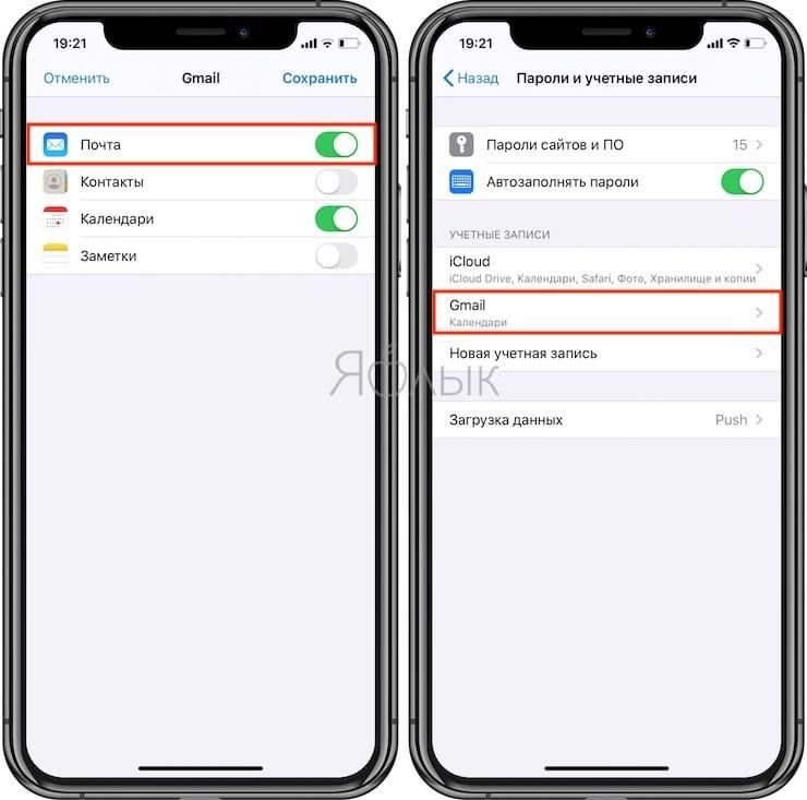 Как настроить почту Gmail на iPhone или iPad