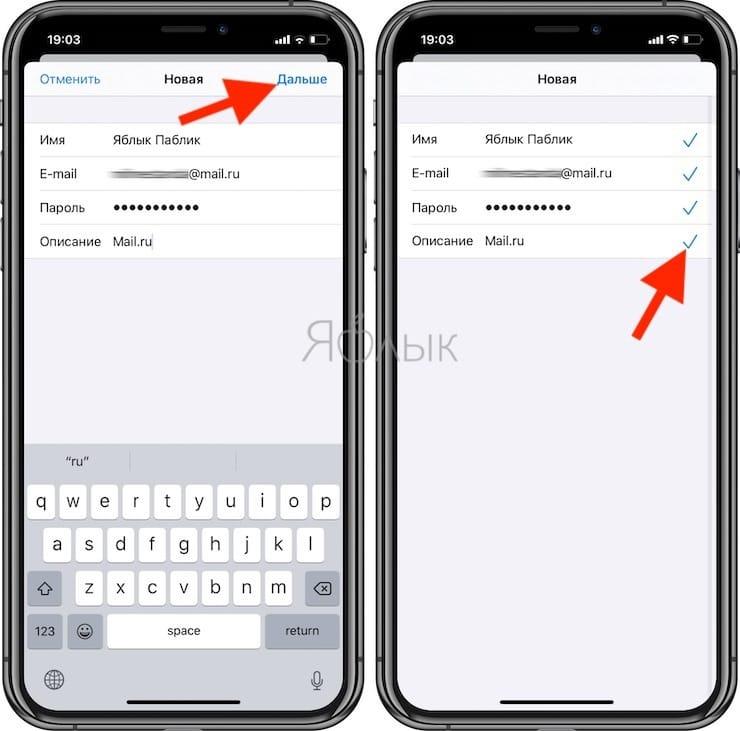 Как добавить почту Mail.ru в iPhone или iPad