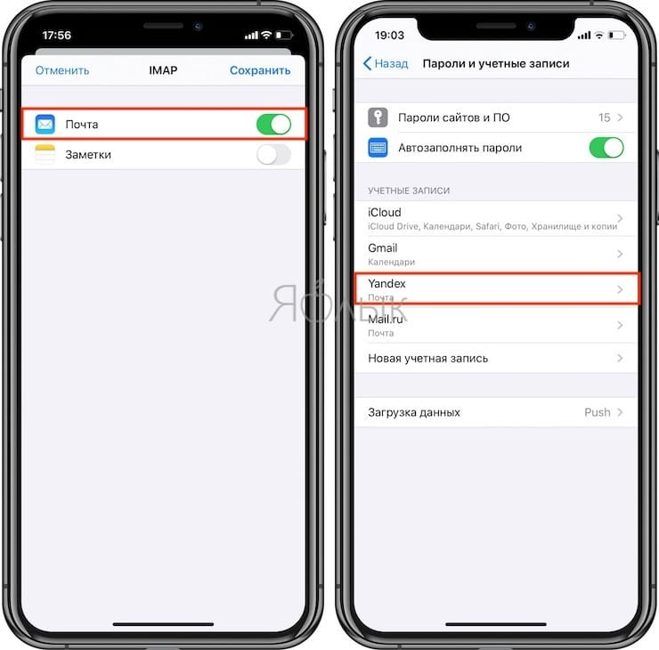 Как добавить Яндекс почту в iPhone или iPad