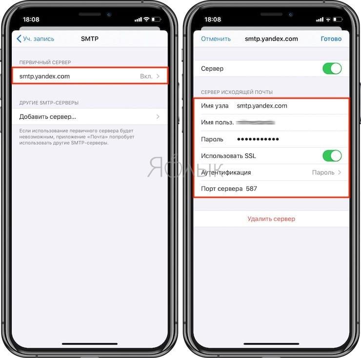 Настройки почты Яндекса на iPhone или iPad по протоколу IMAP