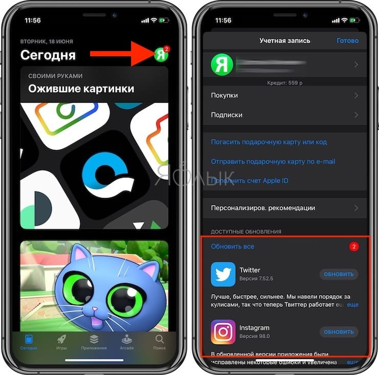 Как обновлять приложения в iOS 13 на iPhone или iPad, если пропала вкладка Обновления