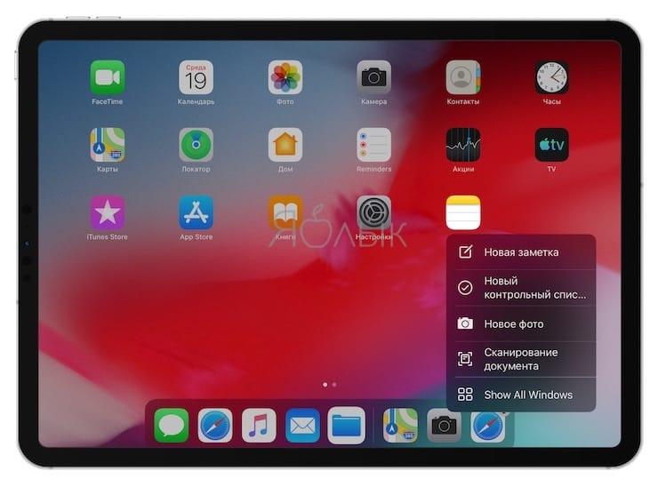 Как пользоваться 3D Touch (Haptic Touch) меню в iPadOS