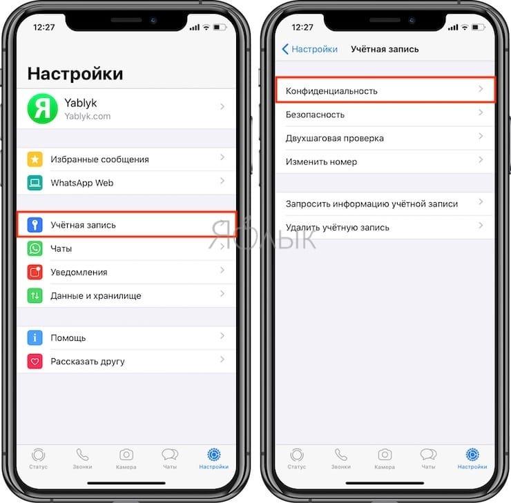 Как поставить пароль на WhatsApp в iPhone