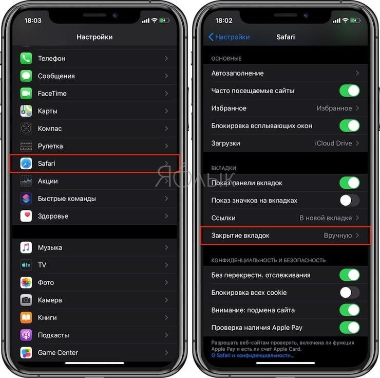 Как одним касанием закрыть все открытые вкладки Safari на iPhone или iPad