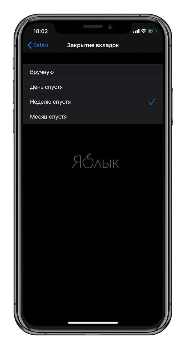 Как автоматически закрывать вкладки Safari на iPhone и iPad
