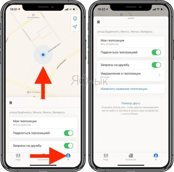 Как делиться местоположением в Локаторе на iPhone